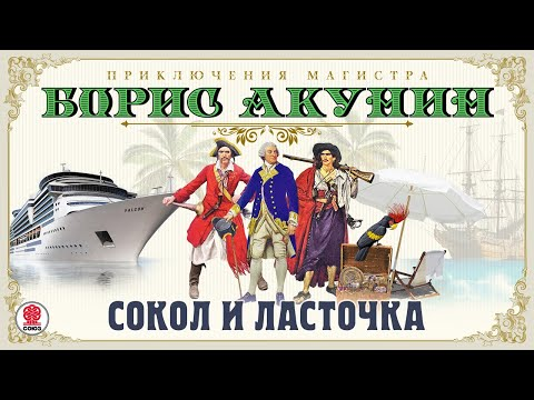 Сокол и ласточка. Приключения Магистра. Борис Акунин. Аудиокнига.