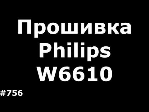 Firmware Upgrade Philips Xenium W6610