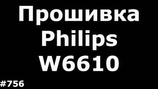 w6610 PHILIPS ПЕРЕРАЗМЕТКА ПАМЯТИ