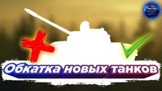 """Обкатка новых танков - """"Герои Хроник Валькирии"""" и Т55 А, WoT Blitz"""