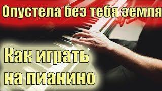 Опустела без тебя земля - урок на пианино