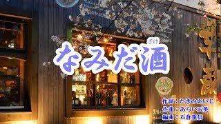 『なみだ酒』俵伝次郎 カラオケ 2019年4月17日発売