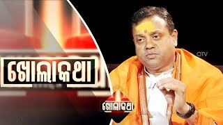 Khola Katha Special Episode | 20 Apr 2019 | Exclusive Interview with Dr. Sambit Patra