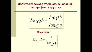 Логарифмы. Формула перехода к прочему основанию. Часть 3.