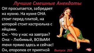 Лучшие смешные анекдоты Выпуск 203