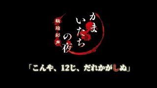 05:「こんや、12じ、だれかがしぬ」【かまいたちの夜 /20190418】 #しずりん生放送