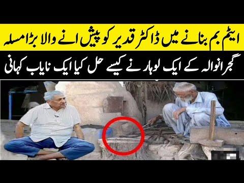 Dr Qadeer Khan Or Baba Lohar Ki Machine  Real Story Of AQ Khan And Babo Luhar  Urdu Timeline
