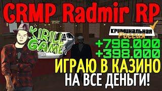 CRMP Radmir RolePlay - ИГРАЮ В КАЗИНО НА ВСЕ ДЕНЬГИ | ВСЕ ИЛИ НИЧЕГО!#18