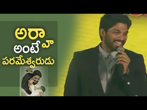 Allu Arjun About His Daughter Allu Arha | Meaning Of The Name Arha | TFPC
