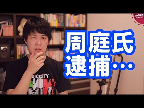 2020/08/11 香港で周庭氏、黎智英氏らが国家安全維持法違反で逮捕…何故か安倍批判に持っていく左派