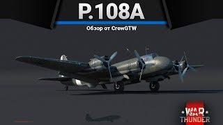 P.108A серия 2 САМОЛЁТ ПУШКА в War Thunder