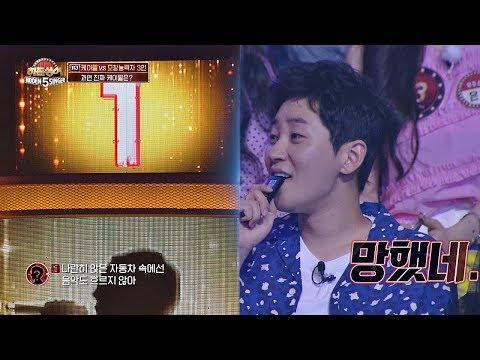 [케이윌(k.will) 3R] 반전 뮤직비디오로 유명한 '이러지마 제발'♪ 히든싱어5(hidden Singer5) 4회