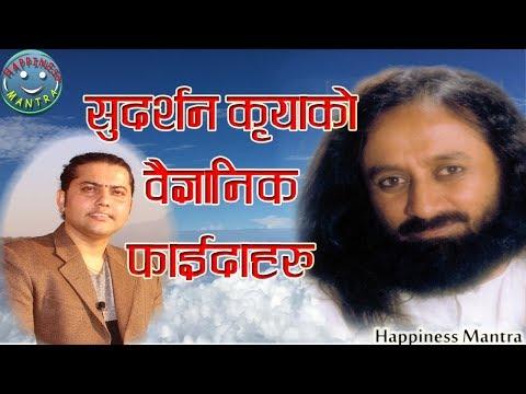 Benefits of sudarshan Kriya ||art of living|| by Pawan Nepal