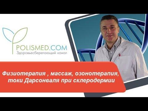 Физиотерапия (электрофорез), массаж, озонотерапия, токи Дарсонваля при склеродермии