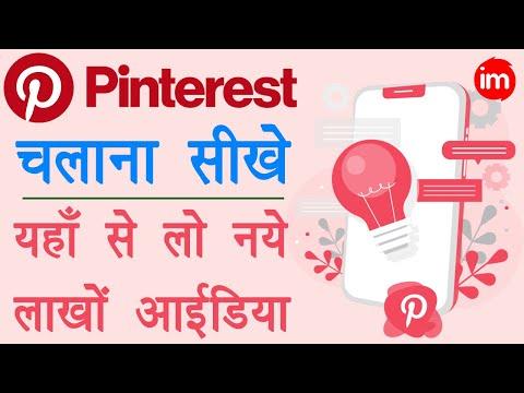 How to Use Pinterest in Hindi - pinterest kaise use kare | pinterest se photo kaise download kare