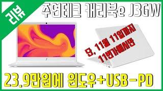 [리뷰] 주연테크 캐리북e J3GW - 23.9만원에 …