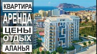 Турция: Аренда квартиры в Аланье: Цены на лето