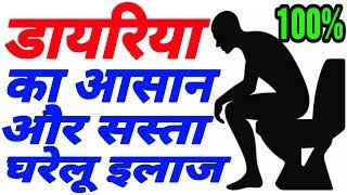 डायरिया का असरदार घरेलू इलाज | Diarrhea Home Treatment Hindi | Diria ka Ghrelu Ilaj | Diria Ka Upay