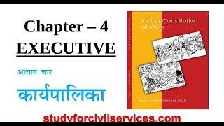 NCERT POLITY कार्यपालिका EXECUTIVE | class 11 chapter 4 upsc ias pcs ssc thumbnail