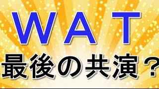 今回の火曜サプライズは WaT解散SP!ウエンツ瑛士&小池徹平の共演を見...