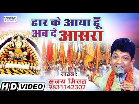 हार के आया हूँ अब दे आसरा !! Khatu Shyam Beautiful Bhajan By Sanjay Mittal #Saawariya