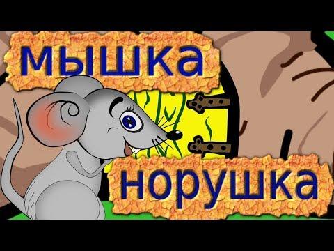 Сказка Мышка - Норушка