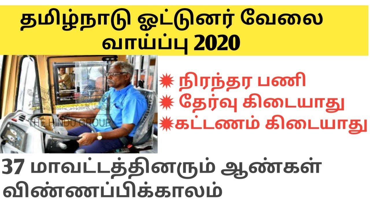 ஓட்டுனர் வேலை வாய்ப்பு 2020 ll TN driverjob job in tamil