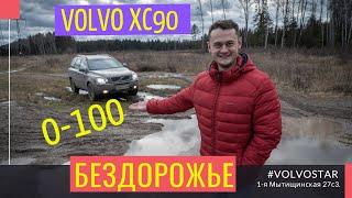 """Volvo XC90 """"БУ"""" Подержанные автомобили.  Тест-драйв 0-100"""