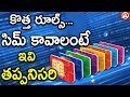 UIDAI Changes Aadhaar Authentication Rules For New Mobile SIM || Namaste Telugu