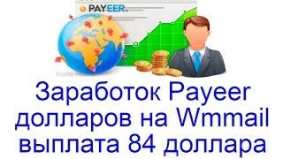 Заработок Payeer долларов на Wmmail | программа по автоматическому заработку долларов
