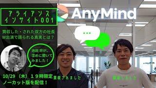 【AX/TV】 AnyMind GroupのM&A舞台裏を聞いてみた