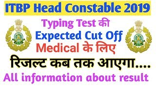 ITBP HEAD CONSTABLE MINISTERIAL 2019|| Expected Merit List for Medical Test|| Result Date