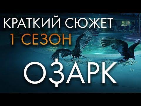 """ОЗАРК - 1 СЕЗОН - КРАТКИЙ СЮЖЕТ """"OZARK"""""""