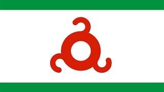 Ingushetia Republic National Anthem
