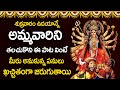 Devi Durgamma  Telugu Devotional Songs  Lord Durga Matha Telugu Songs