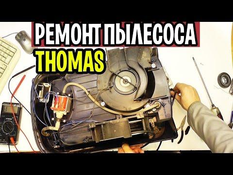 Видео Ремонт пылесосов своими руками
