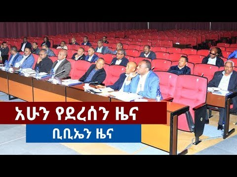 BBN Daily Ethiopian News March 20, 2018