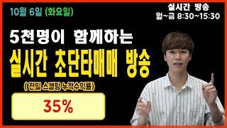 [10.06] 전일 스캘핑수익률 52% (베스트종목-오…
