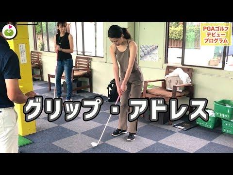 ゴルフのグリップとアドレスの基本【PGAゴルフデビュープログラム体験記#1】