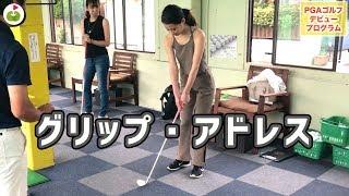 ゴルフのグリップとアドレスの基本【PGAゴルフデビュープログラム体験記#1】 thumbnail