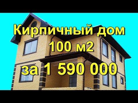 Кирпичный дом за 1 590 000 рублей. Фундамент - плита, облицовка кирпичом, крыша металлочерепица.