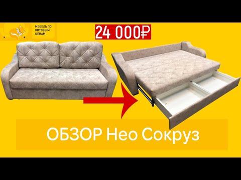 Раскладной диван Нео Сокруз. Купить мебель Пенза. Мягкая мебель Пенза. Купить диван в Пензе