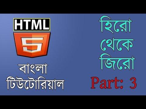 Part 03. HTML Bangla Tutorial Bold Tag, Underline Tag, Italic Tag