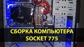 Собираю Компьютер на старом 775 сокете Xeon E5450 и ATI HD4550