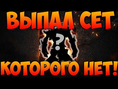 видео: ШОК! dota 2! ВЫПАЛ СЕТ КОТОРОГО НЕТ!