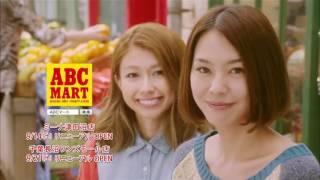 浅見れいな 木野園子 ABCマート CM Reina Asami/Sonoko Kino | ABC MART...