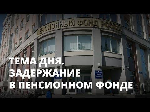 Задержан замглавы Пенсионного фонда России. Тема дня