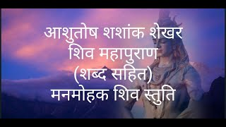 Ashutosh Shashank Shekhar |Shiv Bhajan|Shivratri special|Shiv Mantra |आशुतोष शशांक शेखर |शिव भजन|