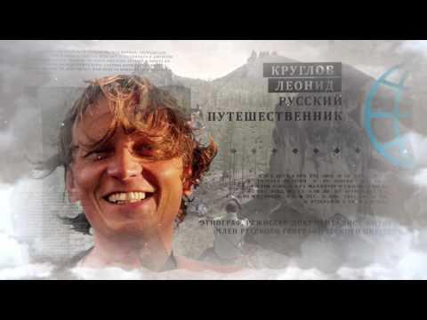 """Музыкальный видеоклип """"Русский путешественник"""""""