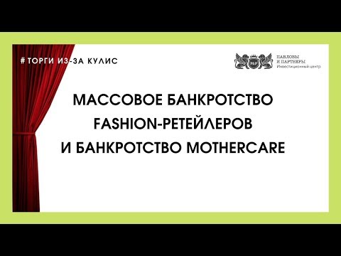 Торги по банкротству - Массовое банкротство fashion-ретейлеров и банкротство Mothercare